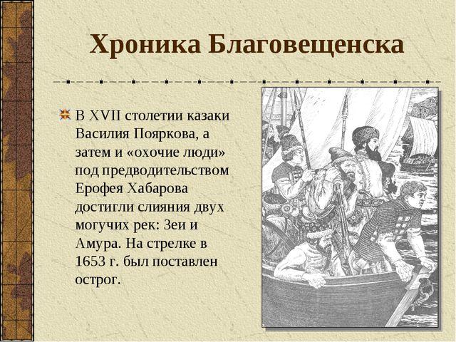 Хроника Благовещенска В XVII столетии казаки Василия Пояркова, а затем и «охо...