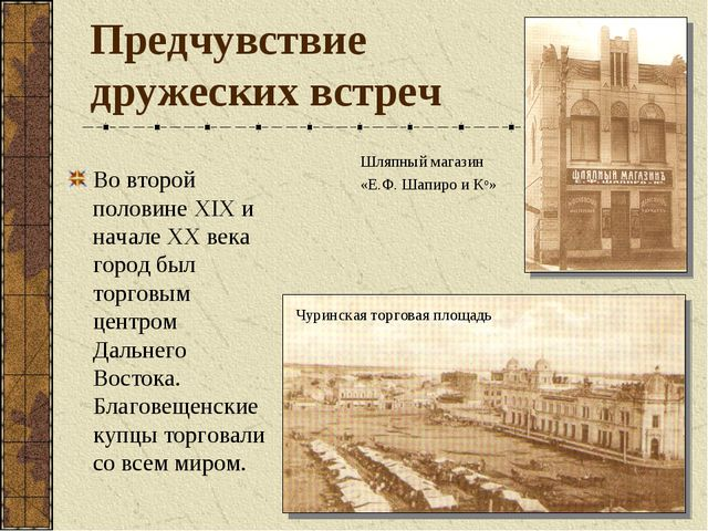 Предчувствие дружеских встреч Во второй половине XIX и начале XX века город б...