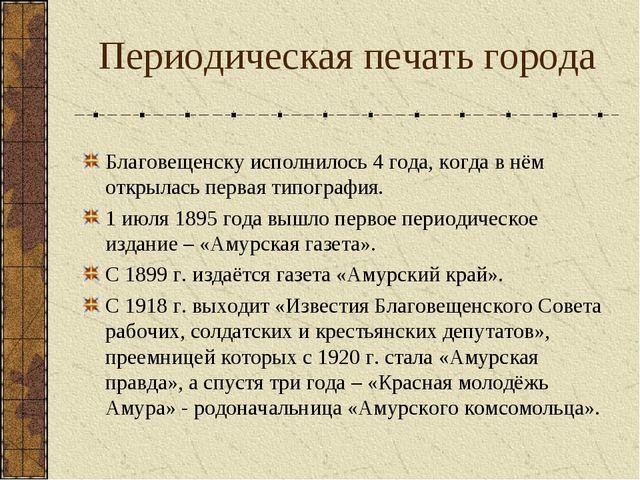 Периодическая печать города Благовещенску исполнилось 4 года, когда в нём отк...