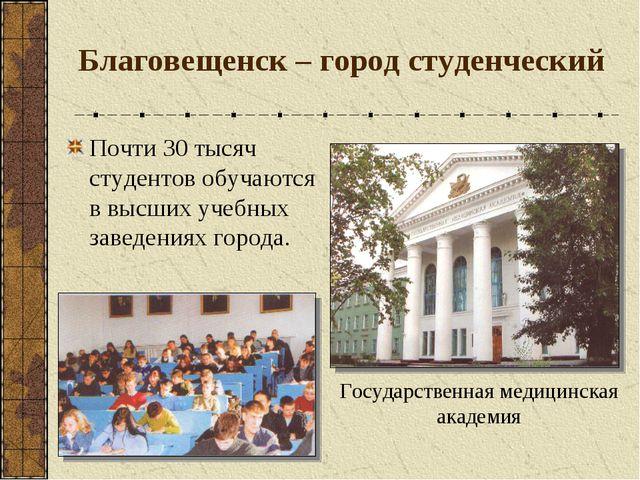 Благовещенск – город студенческий Почти 30 тысяч студентов обучаются в высших...