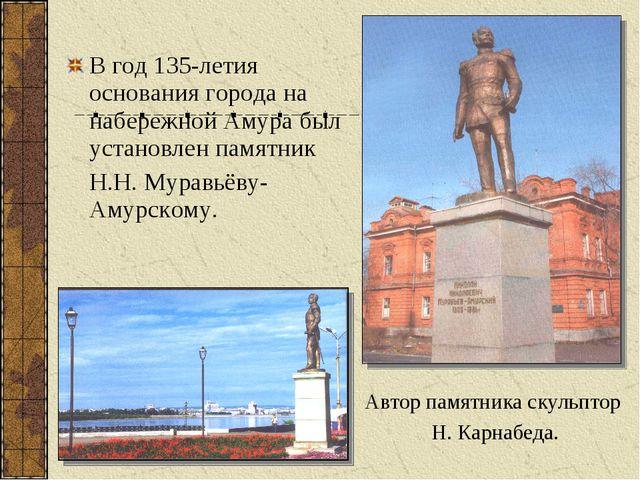 В год 135-летия основания города на набережной Амура был установлен памятник...