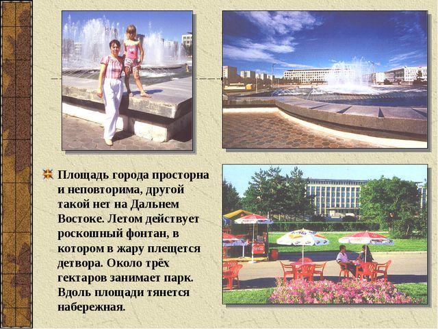 Площадь города просторна и неповторима, другой такой нет на Дальнем Востоке....