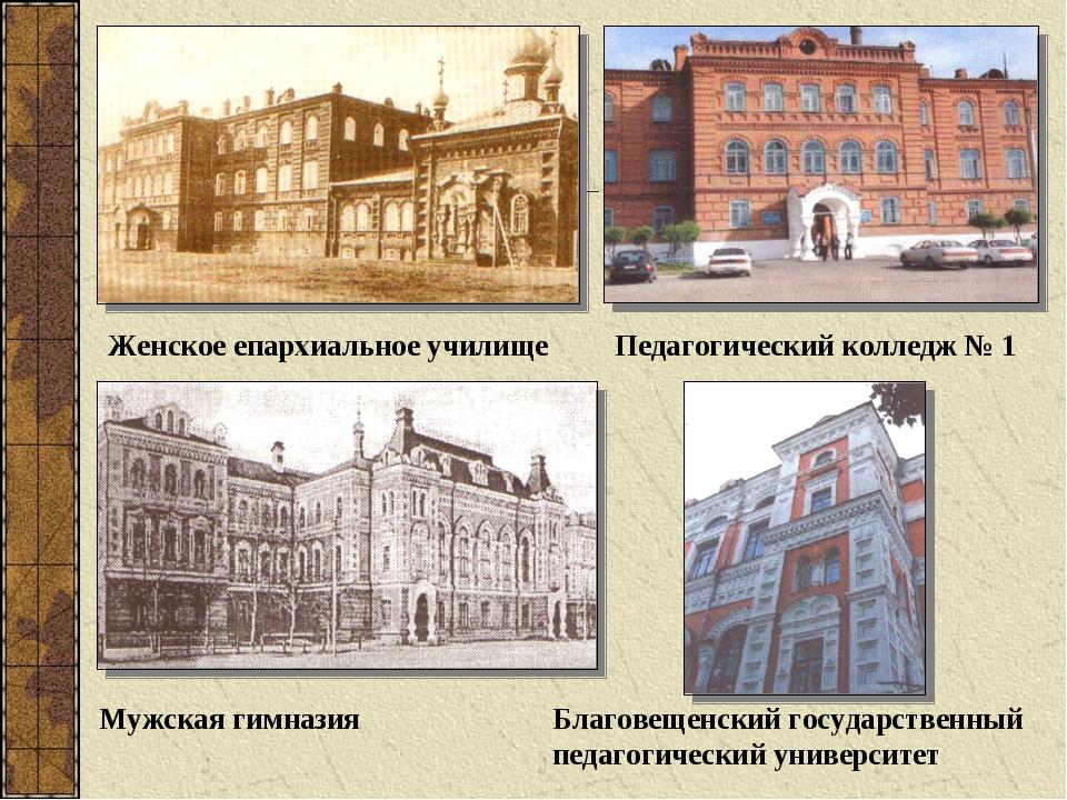 Педагогический колледж № 1 Благовещенский государственный педагогический унив...