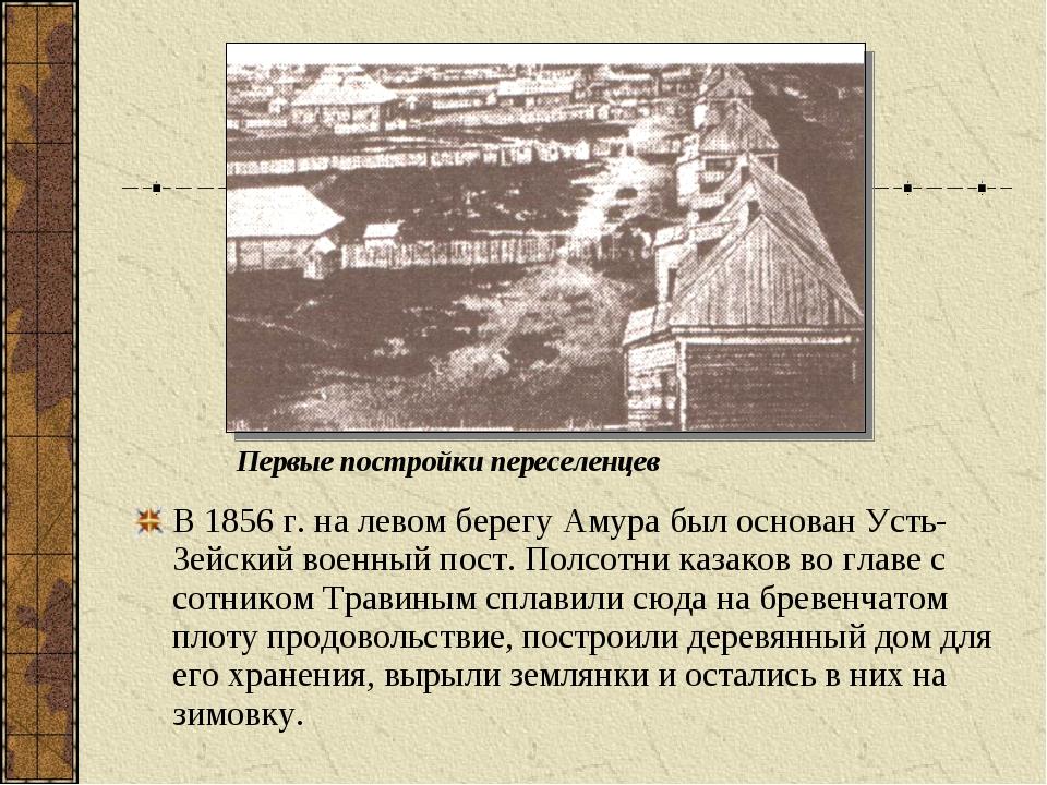 В 1856 г. на левом берегу Амура был основан Усть-Зейский военный пост. Полсот...