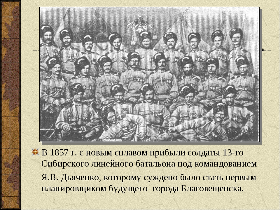 В 1857 г. с новым сплавом прибыли солдаты 13-го Сибирского линейного батальон...