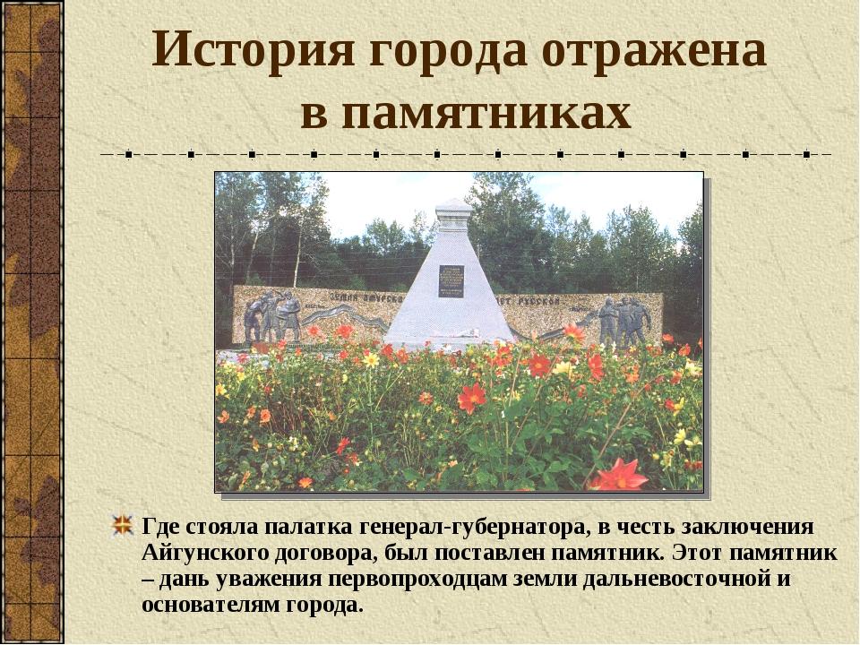 История города отражена в памятниках Где стояла палатка генерал-губернатора,...