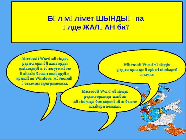 Бұл мәлімет ШЫНДЫҚ па әлде ЖАЛҒАН ба? Microsoft Word мәтіндік редакторы құжат...
