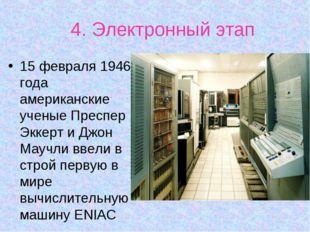 4. Электронный этап 15 февраля 1946 года американские ученые Преспер Эккерт и