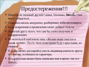 Предостережения!!! Никогда не называй друзей Сашка, Наташка, Мишка. Они могут