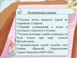 Историческая справка. Русская почта является одной из старейших в Европе. Пер