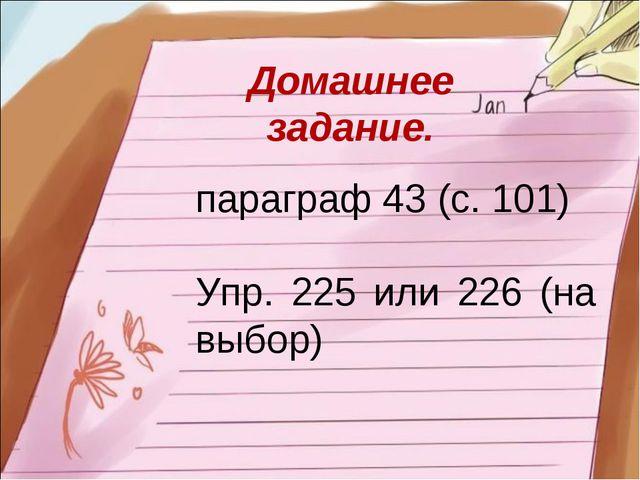 Домашнее задание. параграф 43 (с. 101) Упр. 225 или 226 (на выбор)