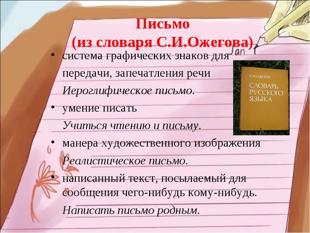 система графических знаков для передачи, запечатления речи Иероглифическое...