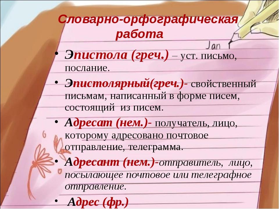 Словарно-орфографическая работа Эпистола (греч.) – уст. письмо, послание. Эп...