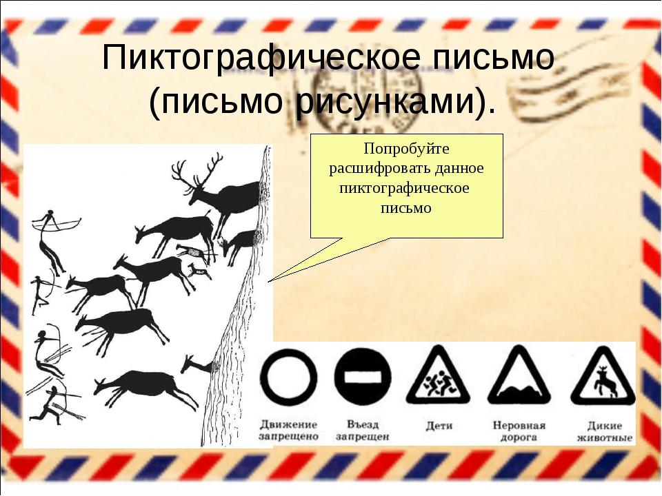 Пиктографическое письмо (письмо рисунками). Попробуйте расшифровать данное пи...