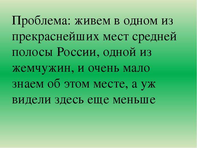 Проблема: живем в одном из прекраснейших мест средней полосы России, одной и...