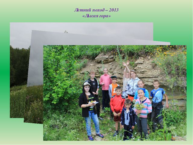 Летний поход – 2013 «Лысая гора»