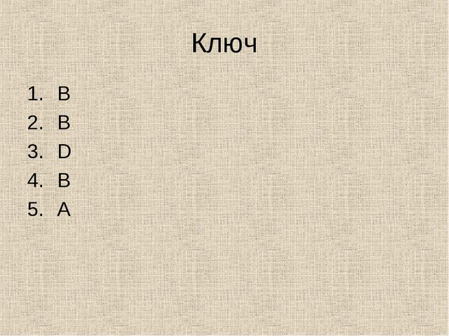 Ключ B B D B A
