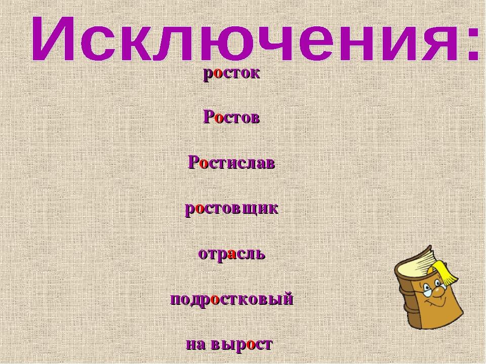 росток Ростов Ростислав ростовщик отрасль подростковый на вырост