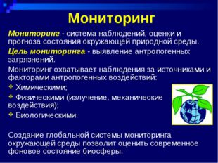 Мониторинг Мониторинг - система наблюдений, оценки и прогноза состояния окруж