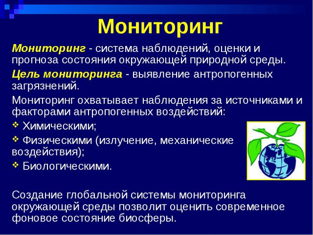 Мониторинг Мониторинг - система наблюдений, оценки и прогноза состояния окруж...