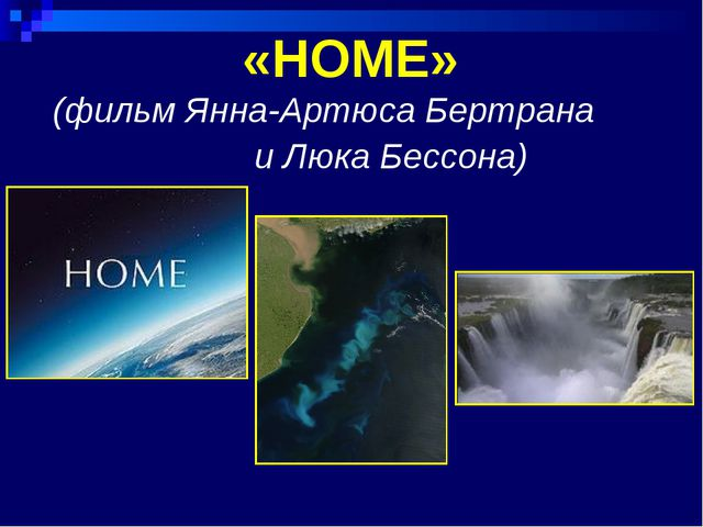«HOME» (фильм Янна-Артюса Бертрана и Люка Бессона)