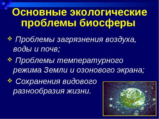 Основные экологические проблемы биосферы Проблемы загрязнения воздуха, воды и...