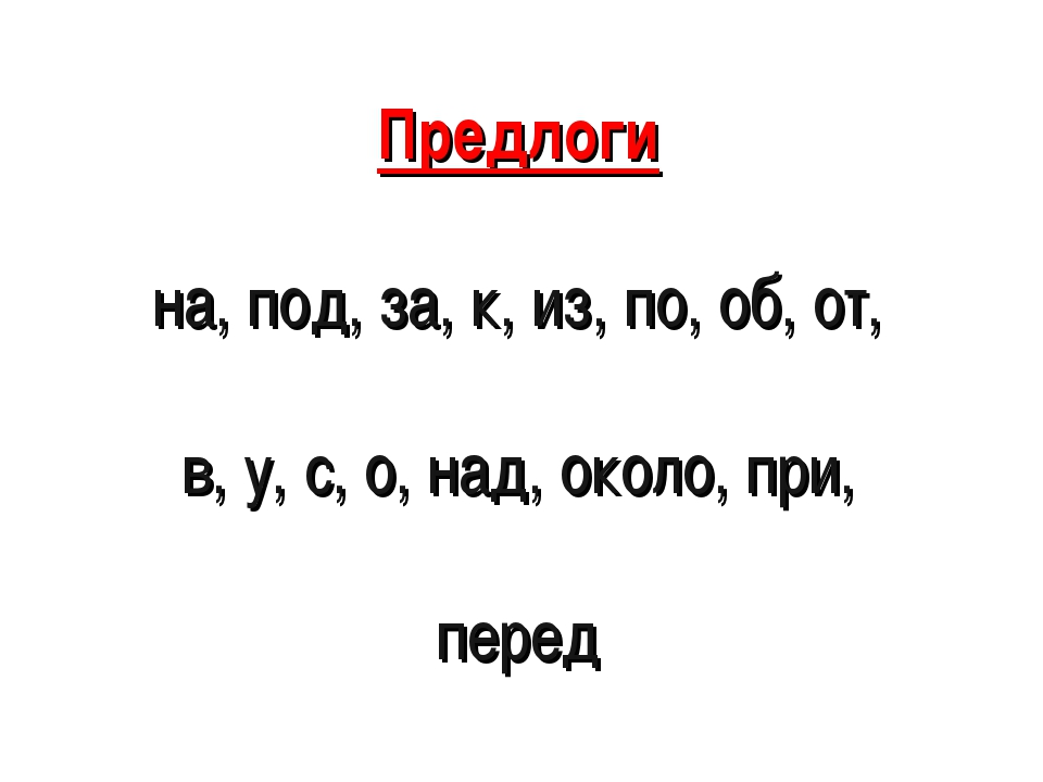 Предлоги на, под, за, к, из, по, об, от, в, у, с, о, над, около, при, перед