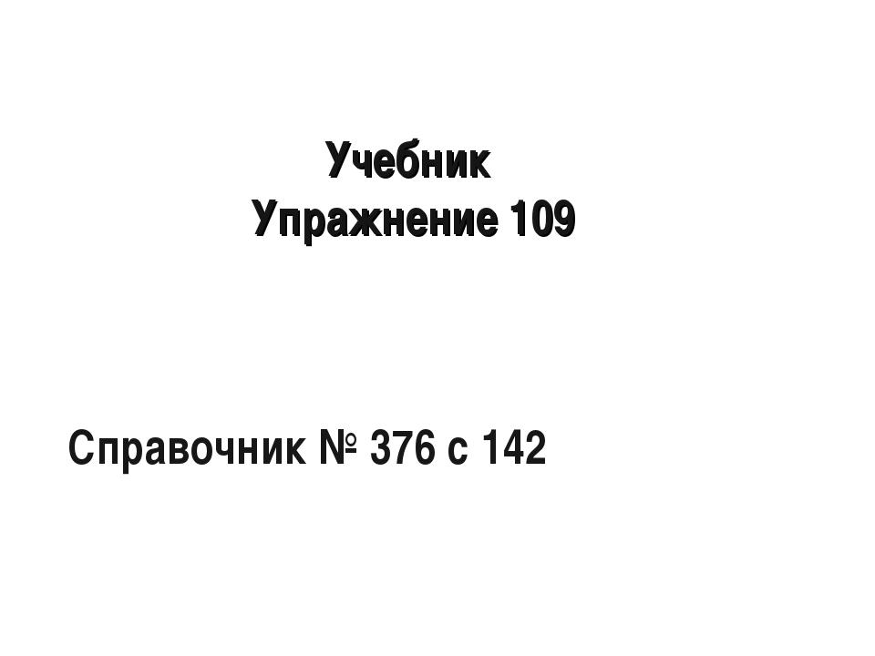 Учебник Упражнение 109 Справочник № 376 с 142