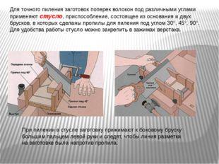 Для точного пиления заготовок поперек волокон под различными углами применяют