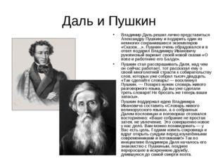 Даль и Пушкин Владимир Даль решил лично представиться Александру Пушкину и по