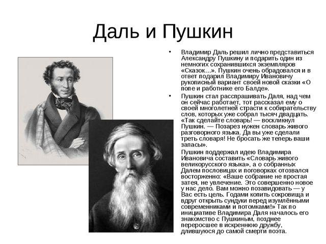 Даль и Пушкин Владимир Даль решил лично представиться Александру Пушкину и по...