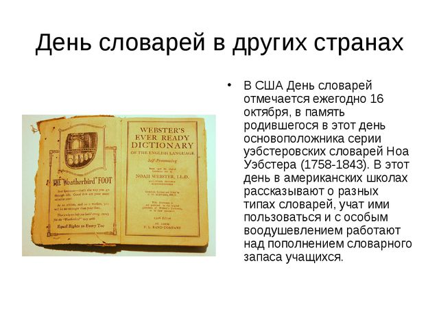 День словарей в других странах В США День словарей отмечается ежегодно 16 окт...