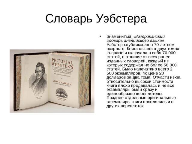 Словарь Уэбстера Знаменитый «Американский словарь английского языка» Уэбстер...