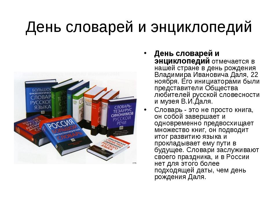День словарей и энциклопедий День словарей и энциклопедий отмечается в нашей...