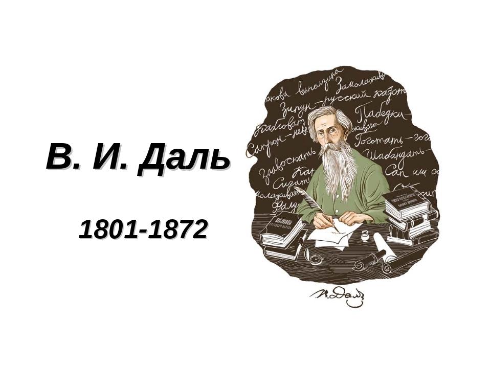 В. И. Даль 1801-1872