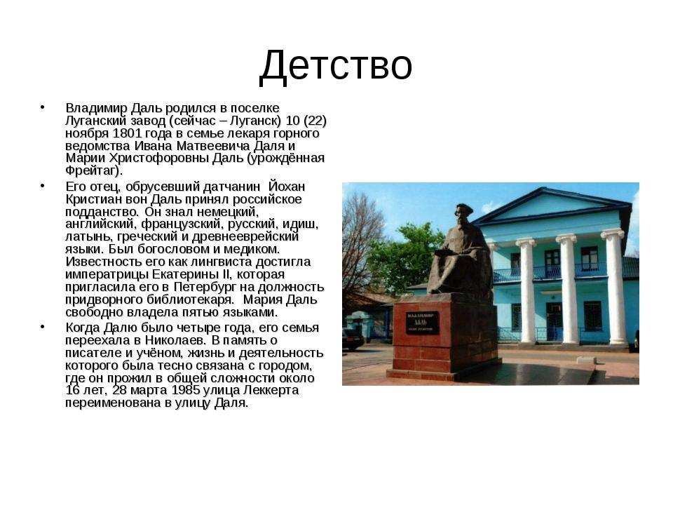 Детство Владимир Даль родился в поселке Луганский завод (сейчас – Луганск) 10...