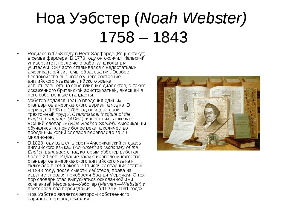 Ноа Уэбстер (Noah Webster) 1758 – 1843 Родился в 1758 году в Вест-Харфорде (К...