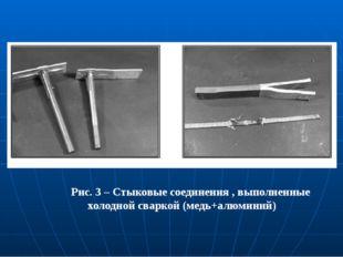 Рис. 3 – Стыковые соединения , выполненные холодной сваркой (медь+алюминий)