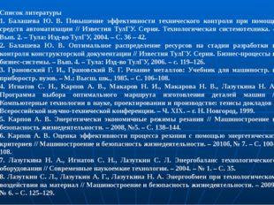 Список литературы 1. Балашева Ю. В. Повышение эффективности технического кон