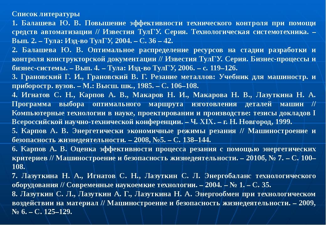 Список литературы 1. Балашева Ю. В. Повышение эффективности технического кон...