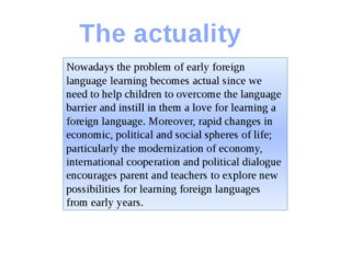 Nowadays the problem of early foreign language learning becomes actual since