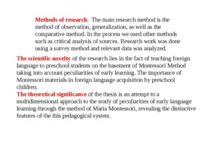 Methods of research. The main research method is the method of observation, g