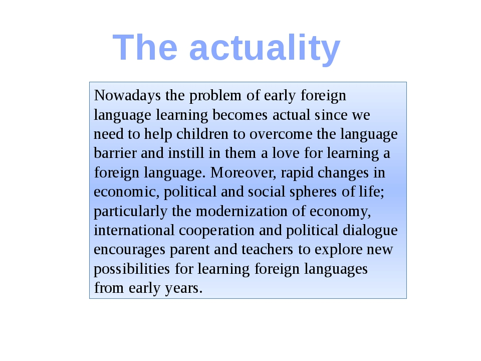 Nowadays the problem of early foreign language learning becomes actual since...