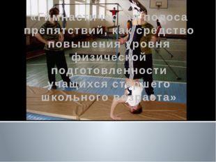 «Гимнастическая полоса препятствий, как средство повышения уровня физической
