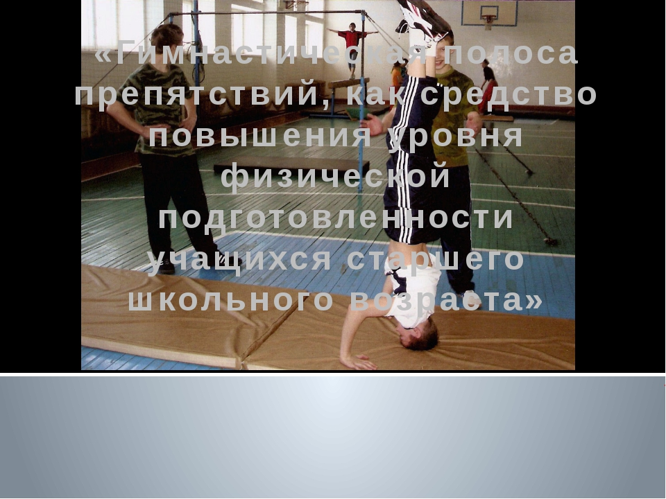 «Гимнастическая полоса препятствий, как средство повышения уровня физической...
