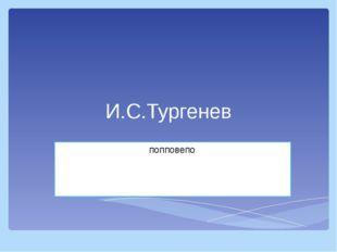 И.С.Тургенев попповепо