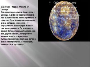 Меркурий – первая планета от Солнца. Эта планета находится ближе всех к Солнц