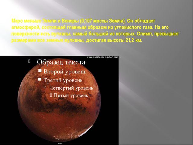 Марс меньше Земли и Венеры (0,107 массы Земли). Он обладает атмосферой, состо...