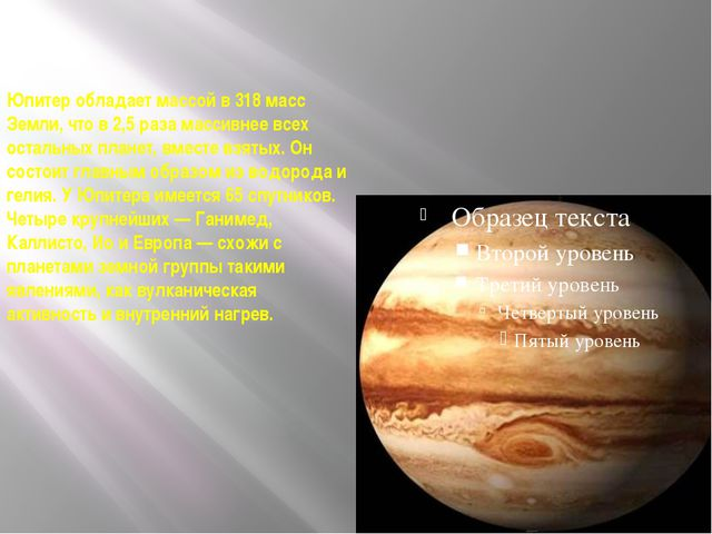 Юпитер обладает массой в 318 масс Земли, что в 2,5 раза массивнее всех осталь...