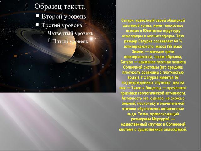 Сатурн, известный своей обширной системой колец, имеет несколько схожие с Юпи...